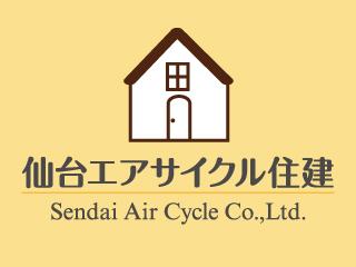 仙台市 熱活!補助金を利用したリフォーム