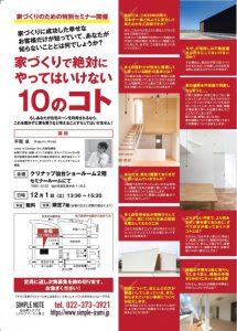 12/1(土)「家づくりで絶対にやってはいけない10のコト」セミナー