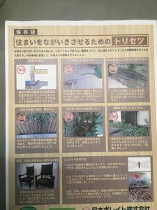 宮城仙台 新築住宅の耐久性